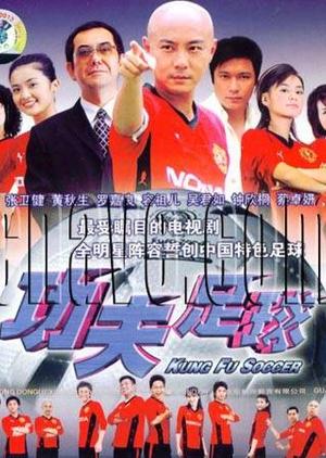 Kung Fu Soccer 2004 (Hong Kong)