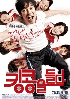 Lifting King Kong 2009 (South Korea)
