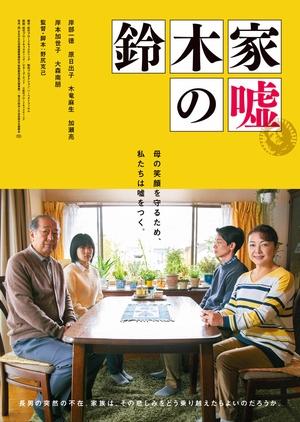 Lying to Mom 2018 (Japan)