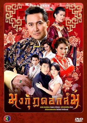 Mongkut Dok Som 2010 (Thailand)