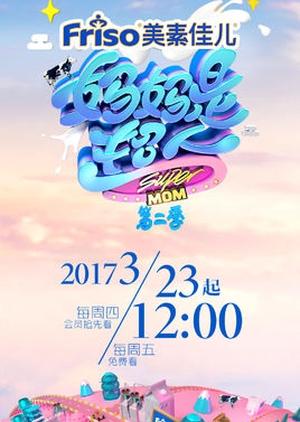 Super Mom Season Two 2017 (China)