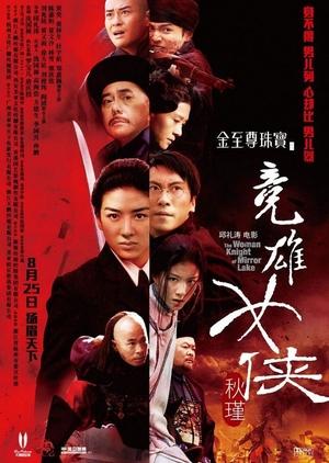 The Woman Knight of Mirror Lake 2011 (Hong Kong)