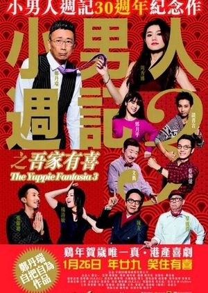 The Yuppie Fantasia 3 2017 (Hong Kong)