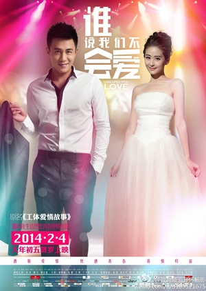 Unexpected Love 2014 (China)