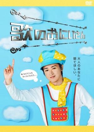 Uta no Onii-san 2009 (Japan)