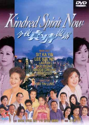 A Kindred Spirit 1995 (Hong Kong)