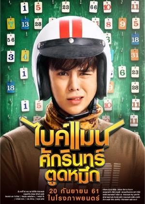Bikeman 2018 (Thailand)