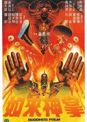 Buddha's Palm 1982 (Hong Kong)