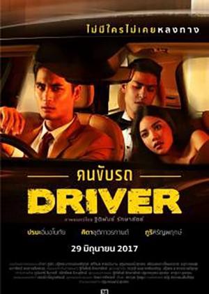 Driver 2017 (Thailand)
