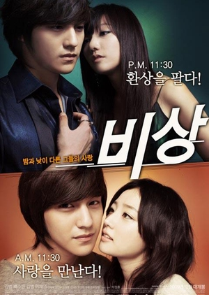 Fly High 2009 (South Korea)