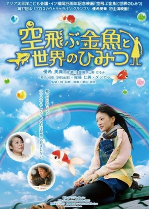 Flying Goldfish And The Secret Of The World 2013 (Japan)
