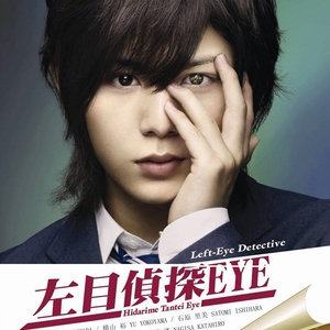 Hidarime Tantei EYE 2010 (Japan)