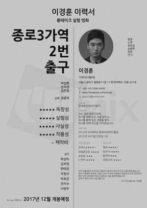 Jongno 3rd Street Station Exit Number 2 2017 (South Korea)