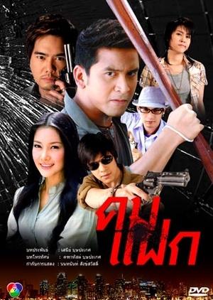 Kom Faek 2008 (Thailand)