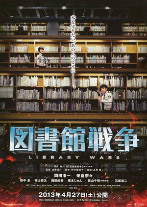 Library Wars 2013 (Japan)