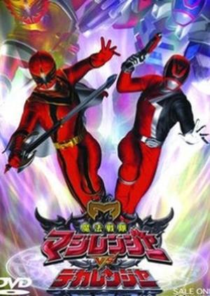 Mahou Sentai Magiranger vs. Dekaranger 2006 (Japan)