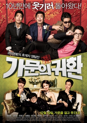 Marrying the Mafia V 2012 (South Korea)