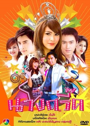 Nang Greed 2009 (Thailand)