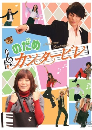 Nodame Cantabile 2006 (Japan)