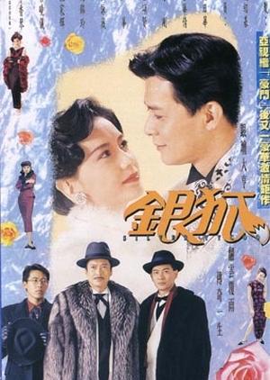 Silver Tycoon 1993 (Hong Kong)