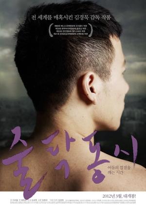Stateless Things 2012 (South Korea)
