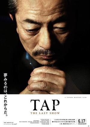 Tap: The Last Show 2017 (Japan)