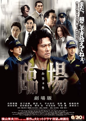 The Last Message - Rinjo: Gekijoban 2012 (Japan)