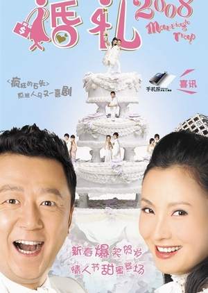 The Marriage Trap 2008 (China)