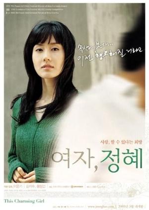 This Charming Girl 2005 (South Korea)