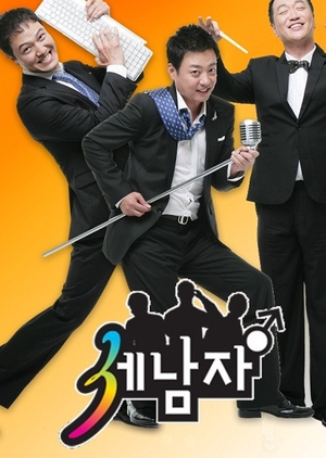 Three Men 2009 (South Korea)
