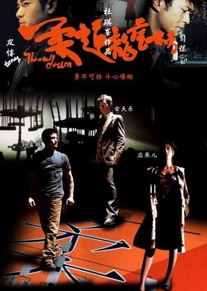 Throw Down 2004 (Hong Kong)