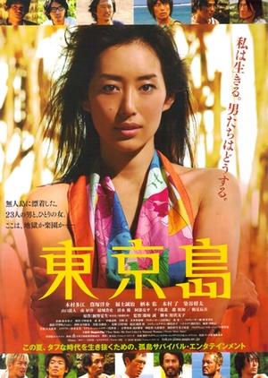 Tokyo Jima 2010 (Japan)