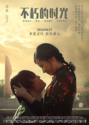 When We Were Young 2016 (China)