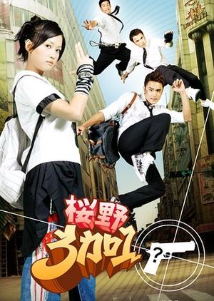 Ying Ye 3+1 2007 (Taiwan)