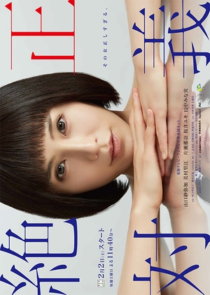 Zettai Seigi 2019 (Japan)