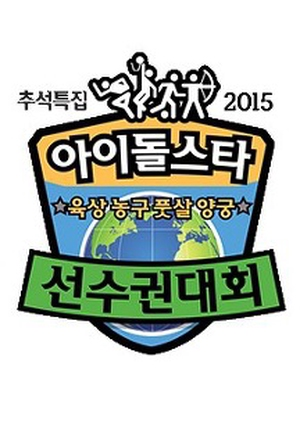 2015 Idol Star Athletics Championships New Year Special 2015 (South Korea)