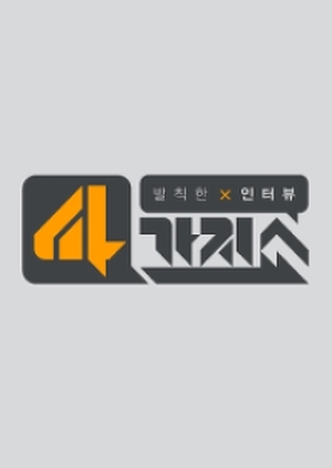4 Things Show: Season 2 2015 (South Korea)