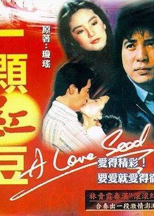 A Love Seed 1979 (Taiwan)