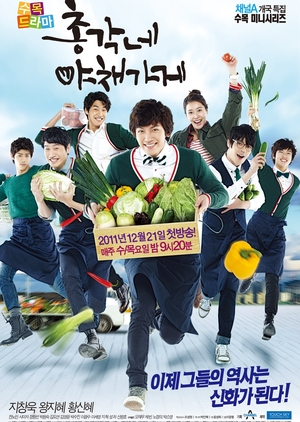 Bachelor's Vegetable Store 2011 (South Korea)