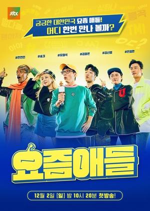 Cool Kids 2018 (South Korea)