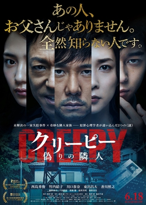 Creepy 2016 (Japan)