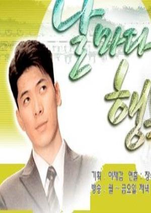Days of Delight 1999 (South Korea)