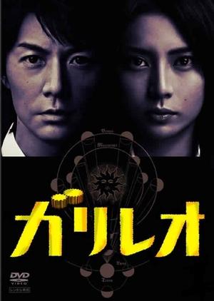Galileo 2007 (Japan)