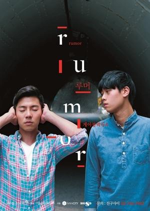 Gay Out Soon 4: Rumor 2015 (South Korea)