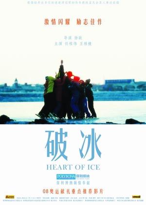 Heart of Ice 2008 (China)