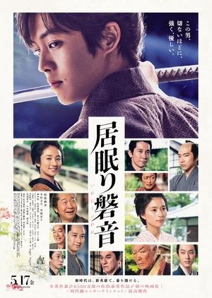 Inemuri Iwane 2019 (Japan)