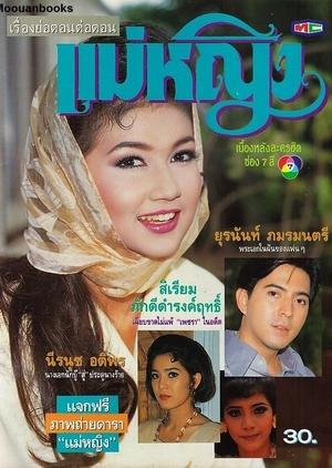 Mae Ying 1991 (Thailand)