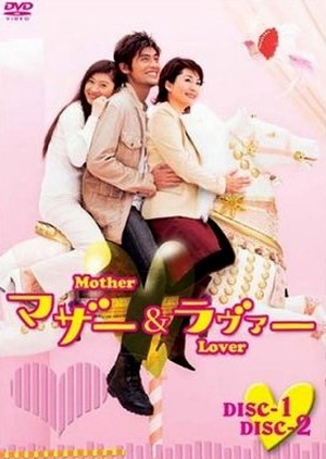Mother and Lover 2004 (Japan)