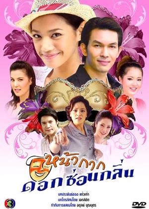 Nakak Dok Son Klin 2009 (Thailand)