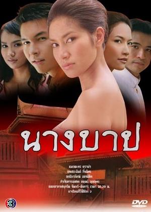 Nang Barb 2005 (Thailand)